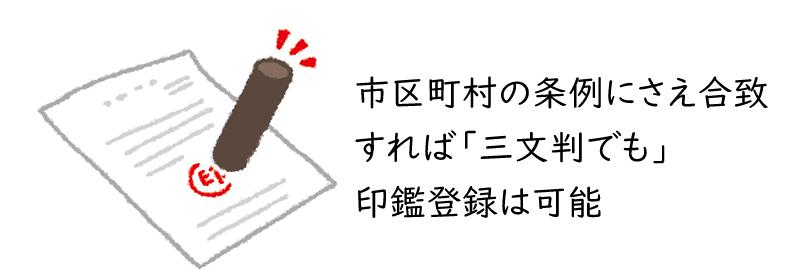 三文判でも印鑑登録可能