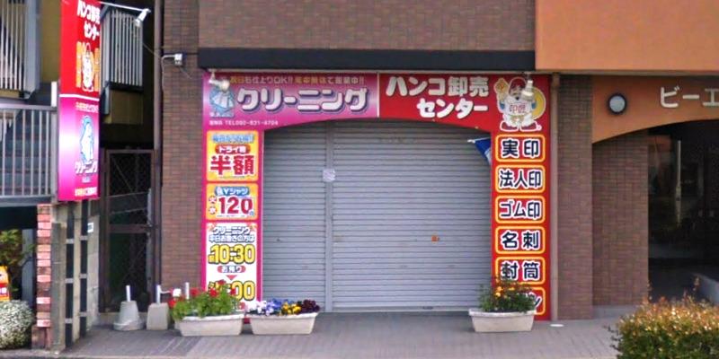 ハンコ卸売センター 室見店