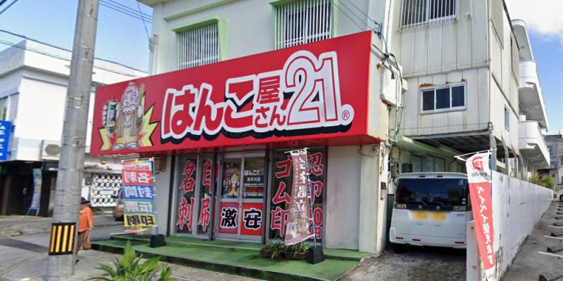 はんこ屋さん21 具志川店