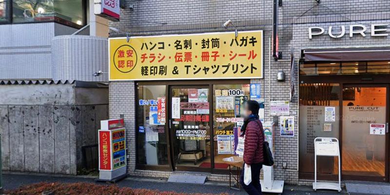 ハンコ卸売センター 武蔵境店