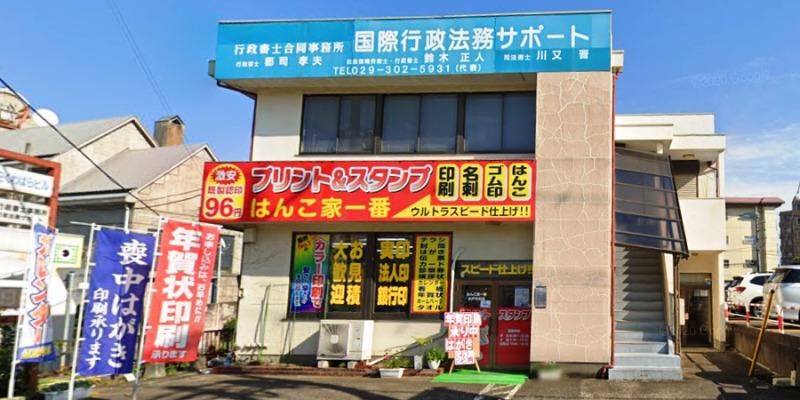 はんこ家一番水戸中央店