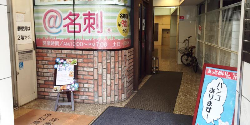 あっとめいし渋谷店