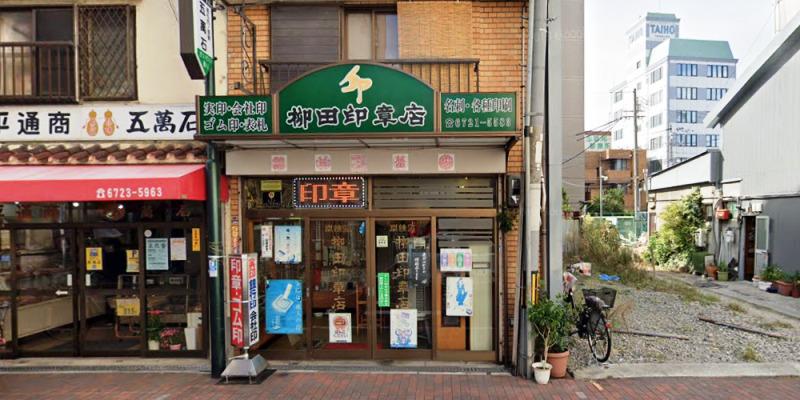 柳田印章店