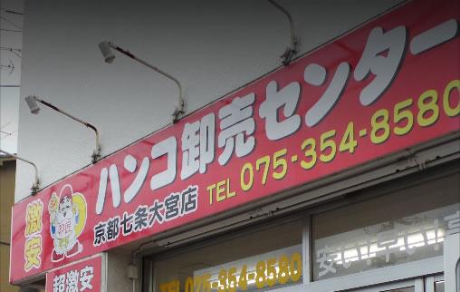 ハンコ卸売センター 京都七条大宮店