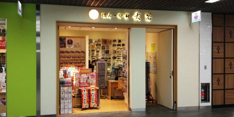 はん・印刷の大谷川崎アゼリア店