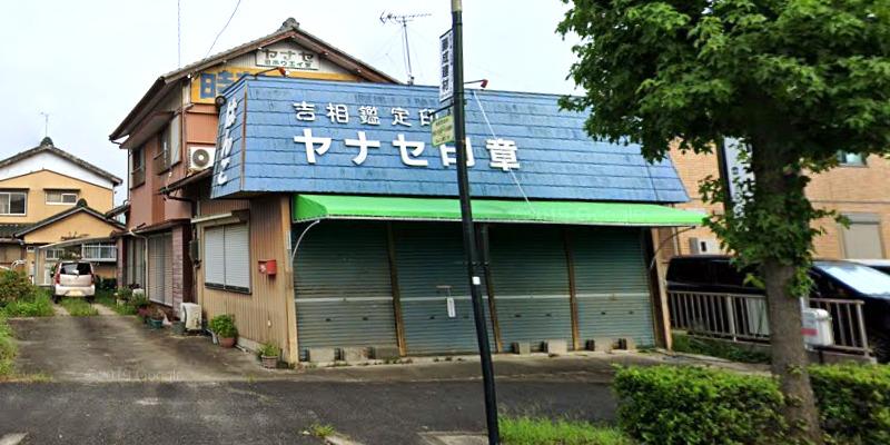 ヤナセ印章店
