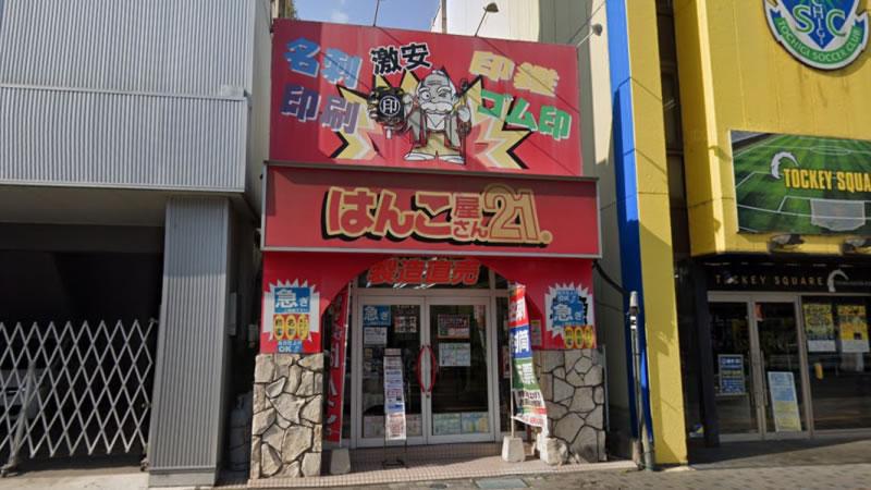 はんこ屋さん21 宇都宮店