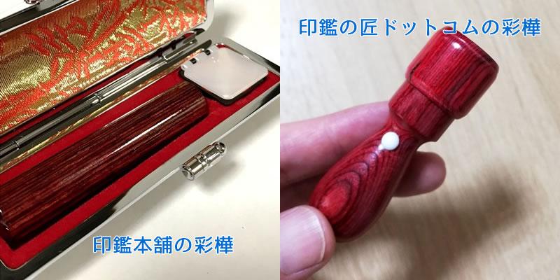 販売店ごとの彩樺の違い②