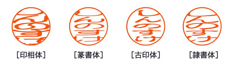 ひらがな実印の書体の例