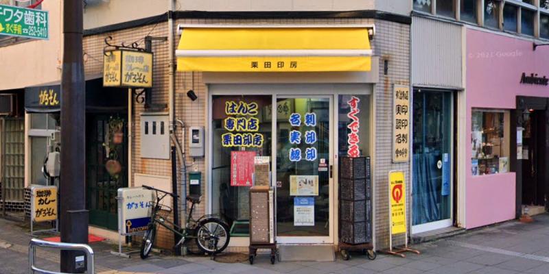 栗田印房 役所前店