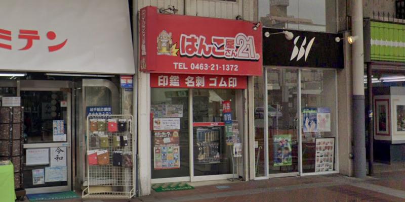 はんこ屋さん21 平塚店