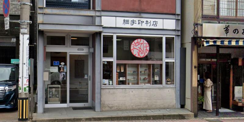 細字印判店