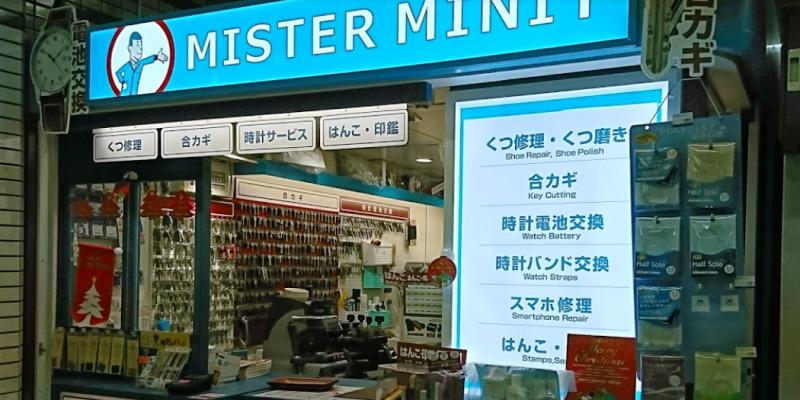 ミスターミニット東京メトロ麻布十番店