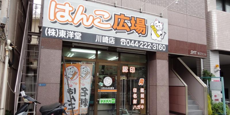 はんこ広場 川崎店