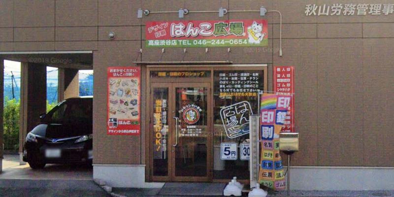 はんこ広場 高座渋谷店