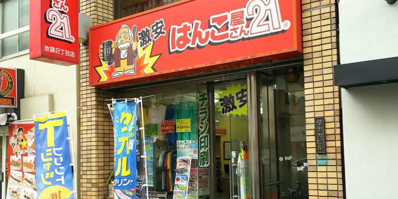 はんこ屋さん21 池袋2丁目店