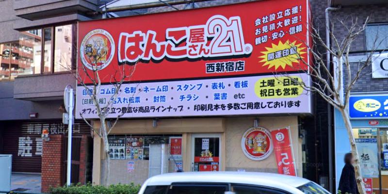 はんこ屋さん21 西新宿店