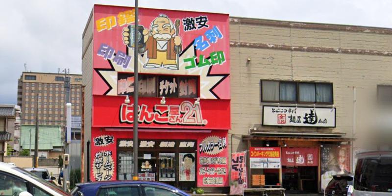 はんこ屋さん21 金沢店