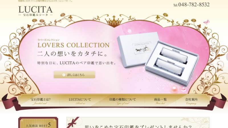 宝石印鑑のルシータ