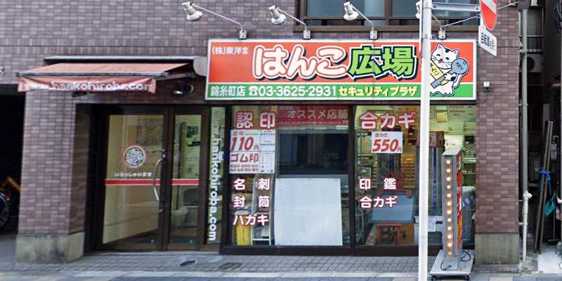 はんこ広場錦糸町店