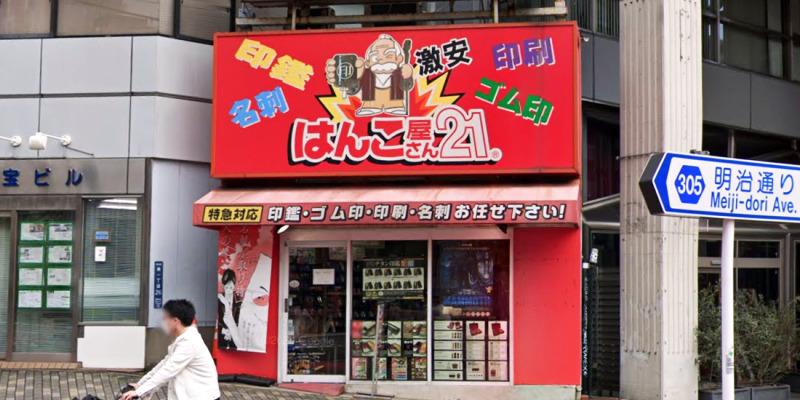 はんこ屋さん21 渋谷並木橋店