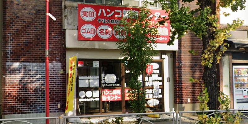 ハンコ卸売センター 千住大橋駅前店