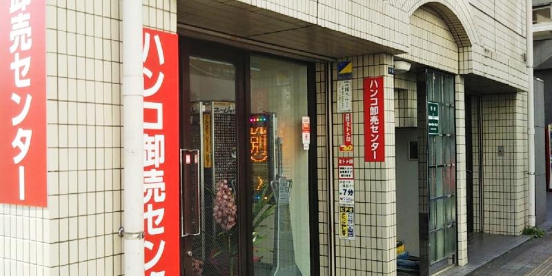 ハンコ卸売センター立川錦町店