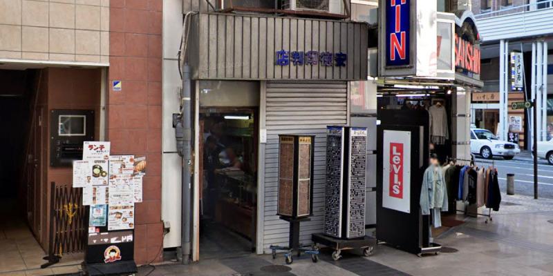 安徳印判店