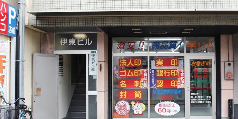 ハンコ卸売センター福井店