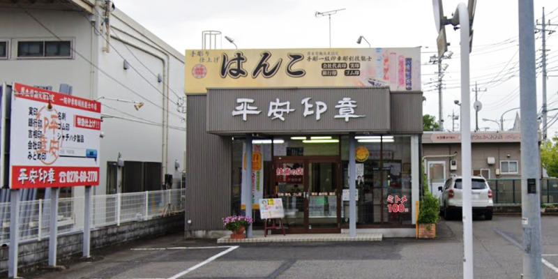 平安印章 新井町店