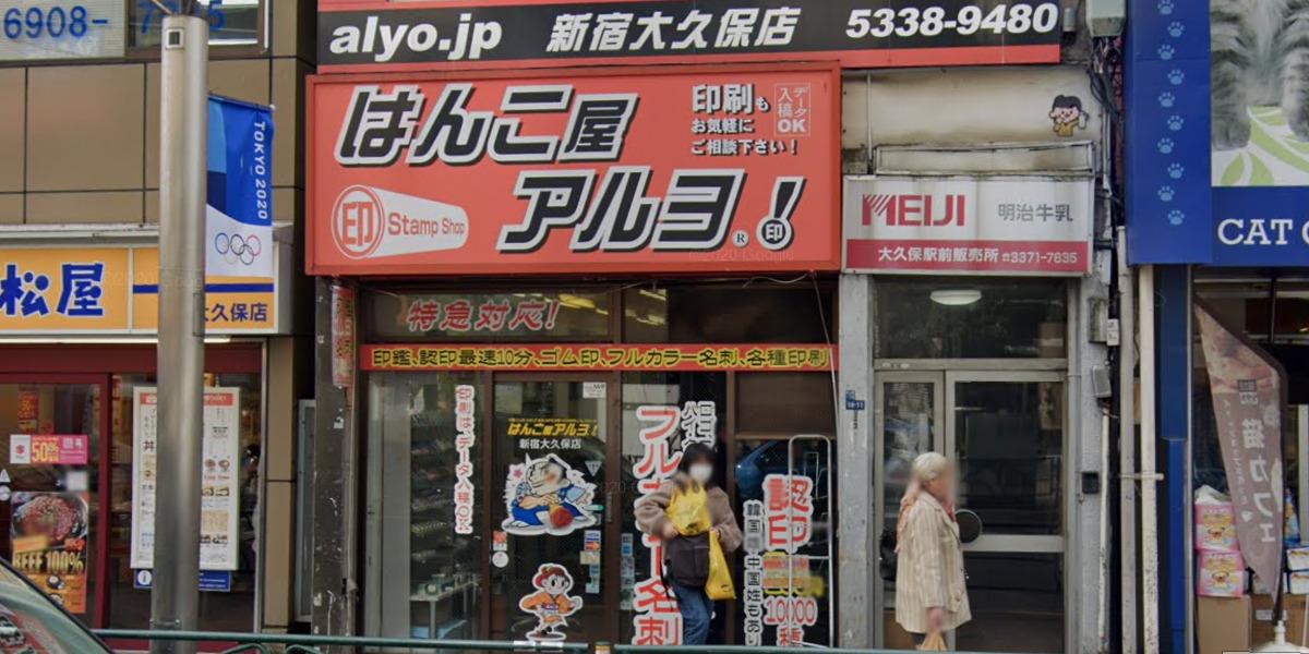 はんこ屋アルヨ 新宿大久保店