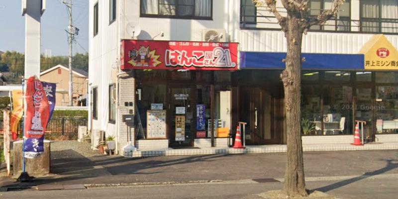 はんこ屋さん21 四日市笹川通り店
