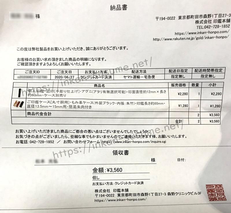 印鑑本舗の保証書