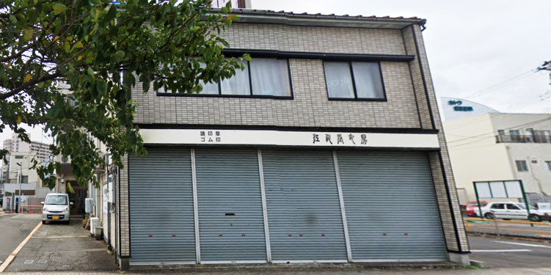 江川堂印房