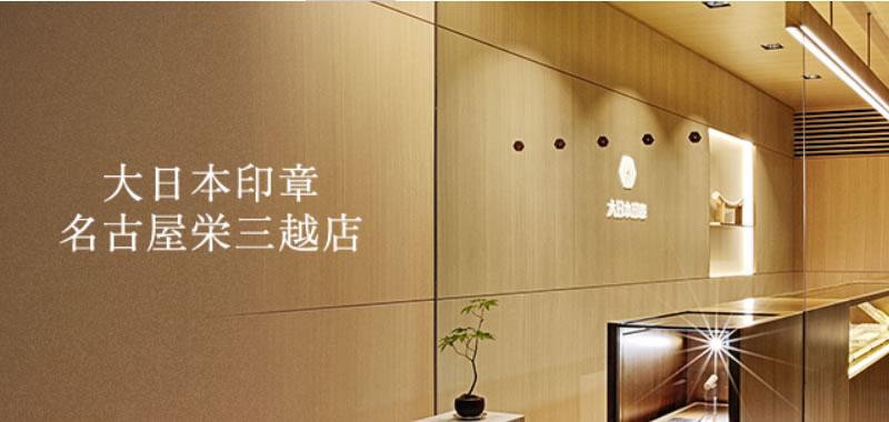 大日本印章 名古屋栄三越店