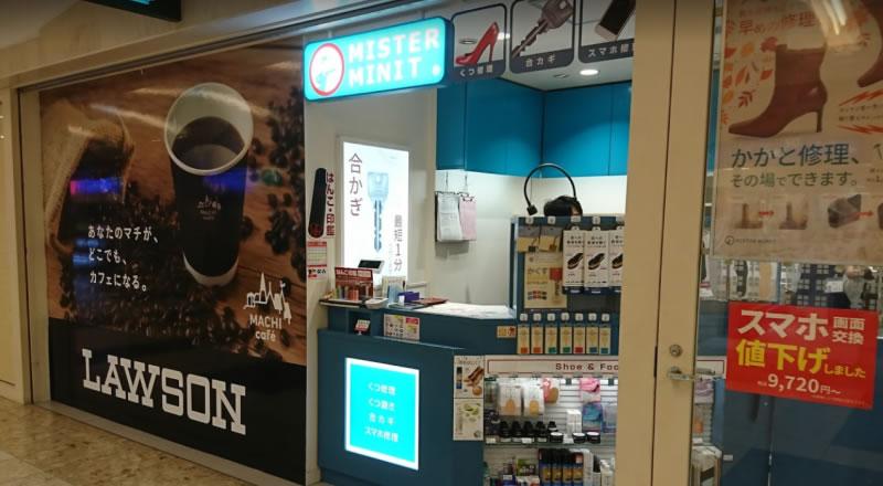 ミスターミニット札幌アピア店