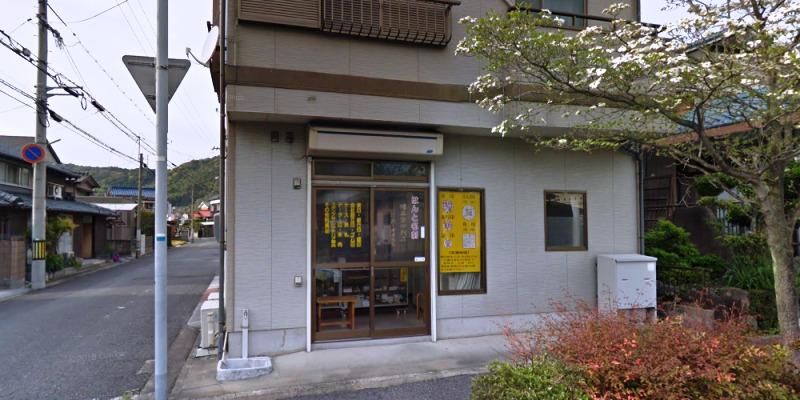 博正堂印判店