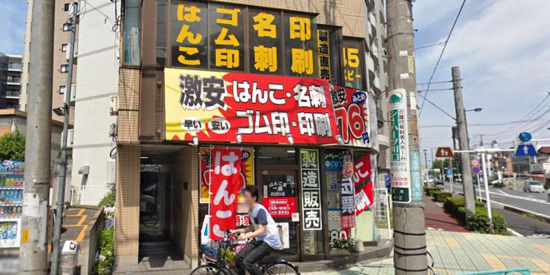 はんこ家一番西川口店