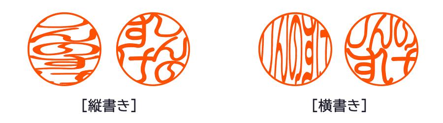 2列のひらがなの印影