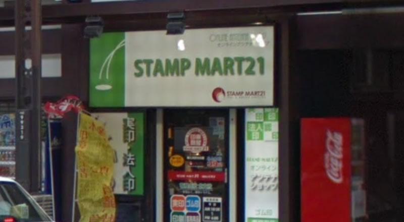 スタンプマート21 札幌駅前店