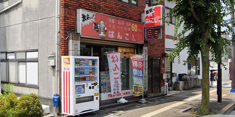 はんこ屋さん21 奈良店