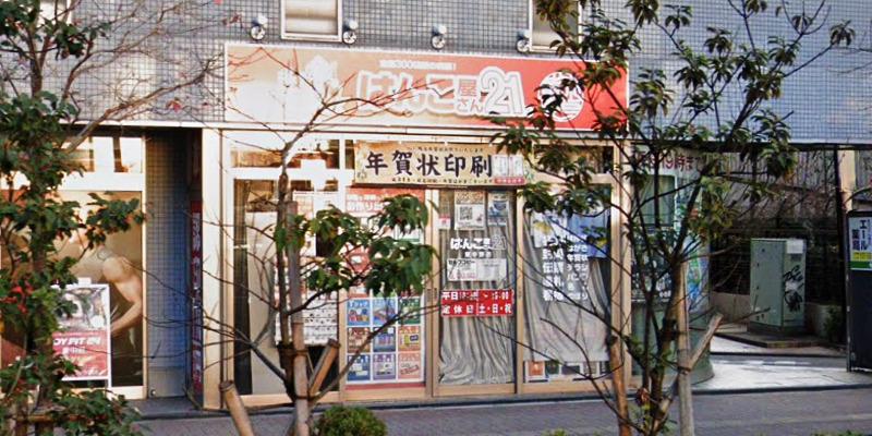 はんこ屋さん21 東中野店