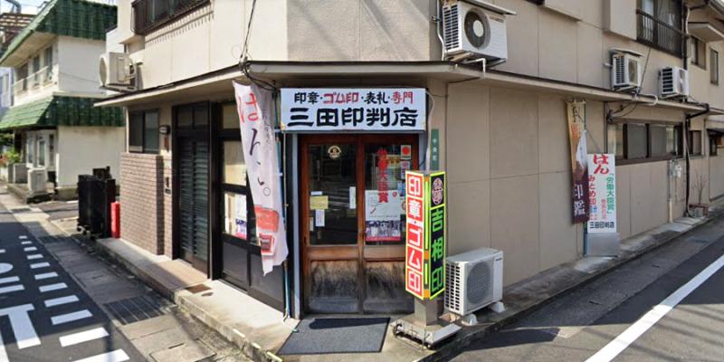 三田印判店