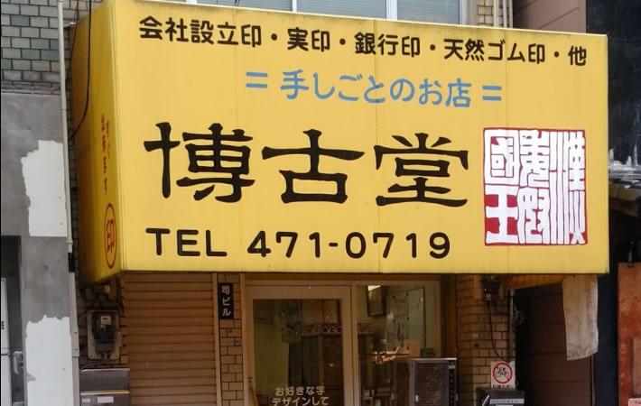 博古堂印房・駅前本店