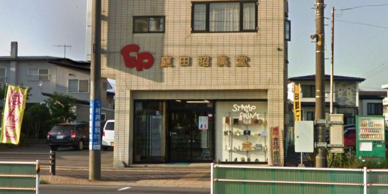庭田昭美堂