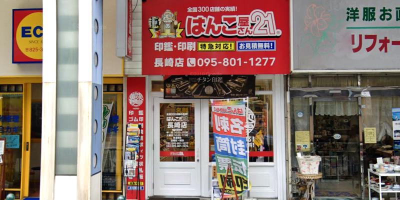 はんこ屋さん21 長崎店