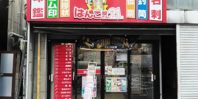 はんこ屋さん21 麹町店