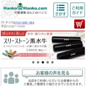 はんこdeハンコ公式サイト
