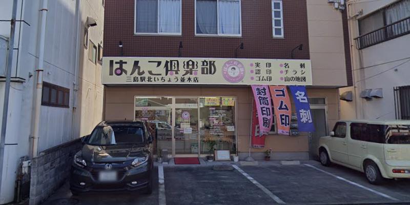 はんこ倶楽部 三島駅北いちょう並木店
