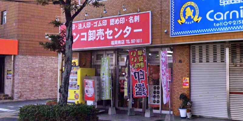 ハンコ卸売センター 福岡南店